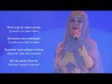 Линда Идрисова - Бетта нур ду. Чеченский и Русский текст.