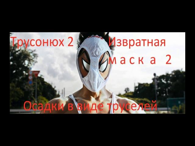 фильм Трусонюх 2