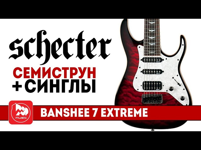 Семиструнная электрогитара SCHECTER BANSHEE-7 EXTREME