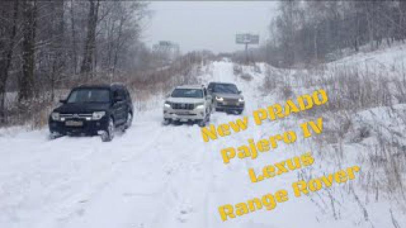 Toyota New Prado, Mitsubishi Pajero IV, Lexus LX, RangeRover Voque на снежном драйве Часть 2
