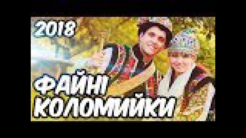 Коломийки 2018 - Збірка Файних Коломийок (Українські коломийки та Пісні)