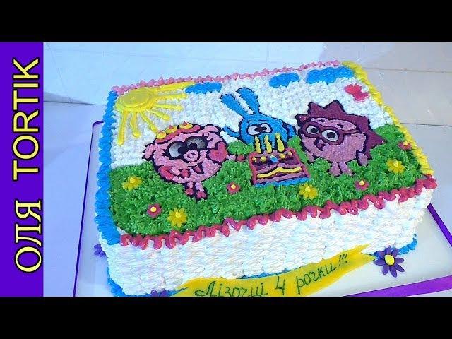 Торт Смешарики Кремовый торт раскраска для детей Украшение тортов Olya Tortik