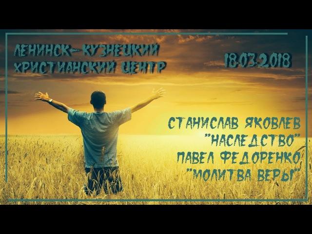 Ленинск Кузнецкий Христианский Центр 18 03 2018 С Яковлев П Федоренко