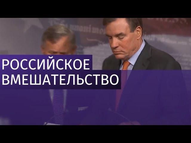 Сенатор Уорнер рассказал о грядущем вмешательстве русских хакеров