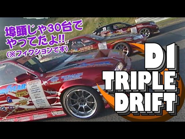 Drift Tengoku VOL.42 — D1 Triple Drift 2007 at Autopolis Circuit Part 2.
