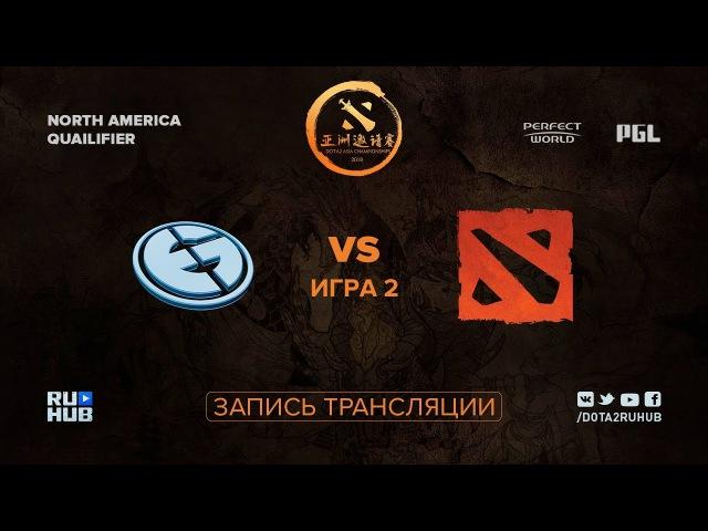 Evil Geniuses vs Team IDC, DAC NA Qualifier, game 2 [Mila, Inmate]
