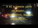 Как я чуть не сбил пешеходов Осетия - Владикавказ.
