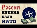 Норвегия продала России секретную базу НАТО
