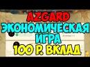 AZGARD ЭКОНОМИЧЕСКАЯ ИГРА С ВЫВОДОМ ДЕНЕГ МОЙ ВКЛАД 100 РУБ