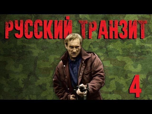 Русский транзит - 4 серия (1994)
