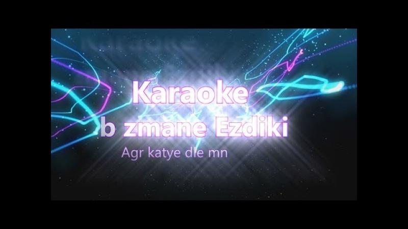Qoma MAE: Karaoke b zmane Ezdiki - Agr ketye dle mn