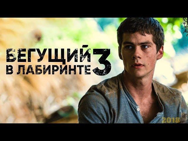 Бегущий в лабиринте 3 Лекарство от смерти Русский трейлер 2018