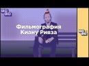 Фильмография Киану Ривза