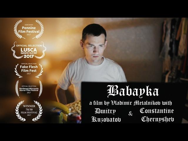 Babayka (Short Horror Film)