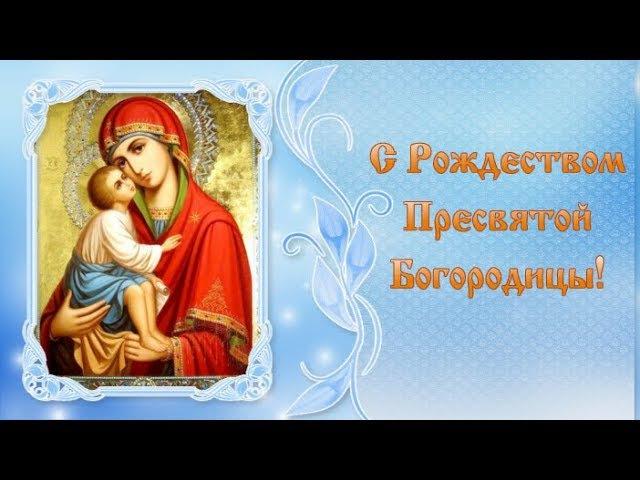 С Рождеством Пресвятой Богородицы🌷С Праздником Пресвятой Богородицы🌷21 Сентября