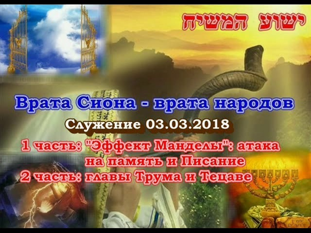 Служение общины Врата Сиона врата народов Атака на память и Писание Трума Тецаве 03 03 2018