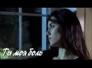 Эзель и Эйшан -Ты моя боль