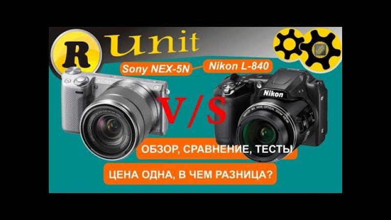 Nikon L 840 v s Sony NEX 5N обзор сравнение тесты