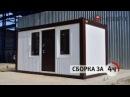Монтаж жилого модульного блок контейнера МД 5 КОНВЕЙТ