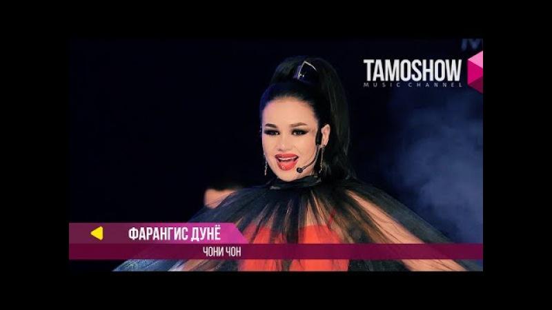 Фарангис Дунё - Чони чон / Tamoshow Music Awards 2017