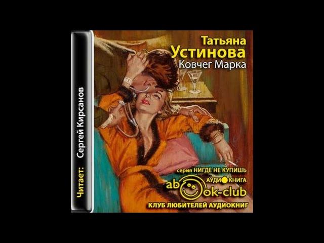 Устинова Татьяна – Ковчег Марка Аудиокнига