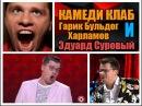 Взрыв смеха.Гарик Бульдог Харламов и Эдуард Суровый,Камеди Клаб