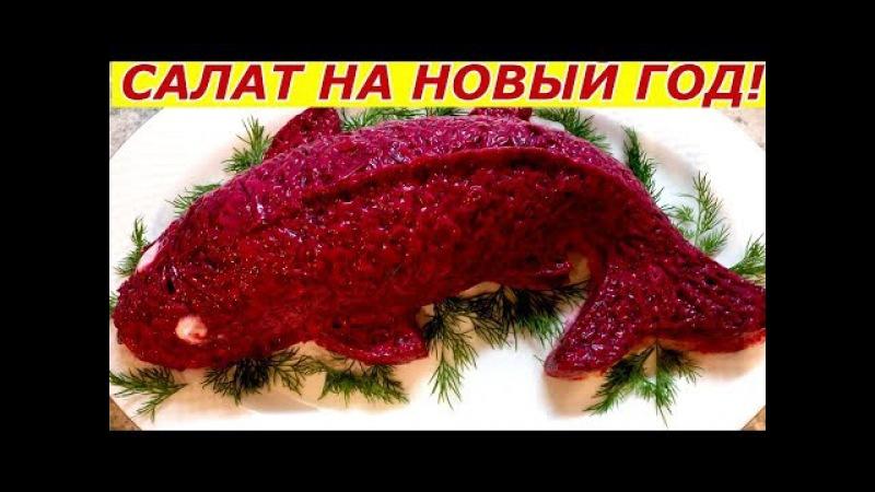 ГОСТИ ОШАЛЕЮТ! Селедка под шубой желейная. Салат в форме рыбы на Новый Год
