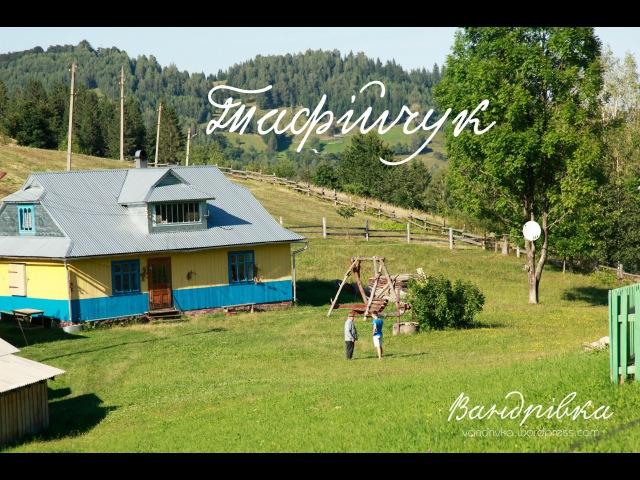 Тафійчук грає Велика літня подорож 2016