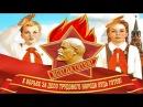 Pioneer Organizations of the Eastern Bloc