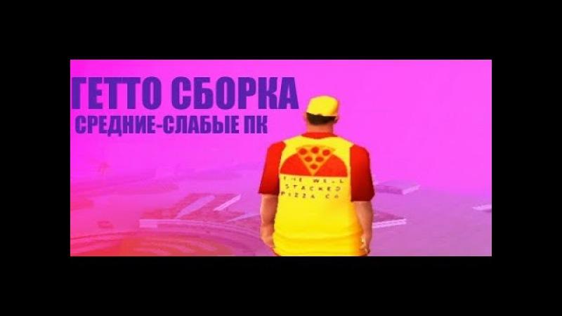 Гетто сборка для средних-слабых пк. ПАК ФИСТОВ