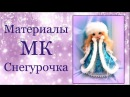 Материалы МК Снегурочка.