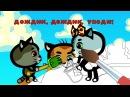 ТРИ КОТЕНКА - ДОЖДИК - Мультик Раскраска с котятами - Музыкальная раскраска - Учим Цвета и Песенки