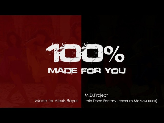 M.D.Project - Italo Disco Fantasy (cover гр.Мальчишник) [100% Made For You]