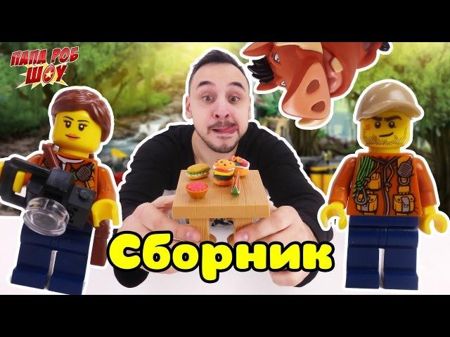 СБОРНИК: Папа Роб и Пумба собирают LEGO JUNGLE!