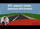 ДТП, дорожні умови, дорожня обстановка