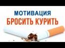 Мотивация бросить курить! Было бы желание