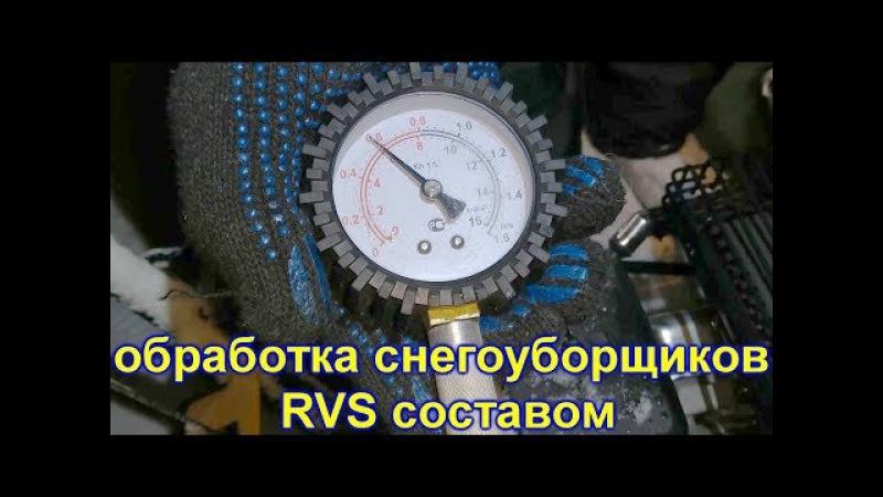 Еест присадки RVS на ДВУХ снегоуборщиках