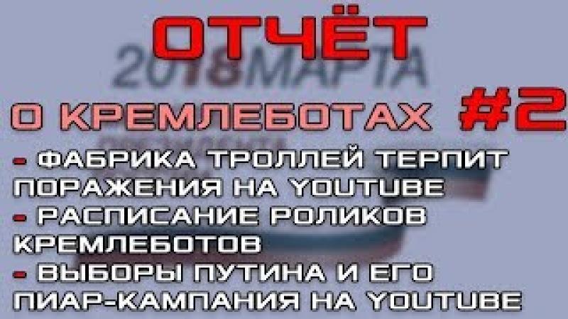 ЕРКЮ Отчёт2 Расписание роликов кремлеботов Пиар-кампания Путина на Youtube