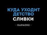 ВИА Сливки - Куда уходит детство (Караоке)