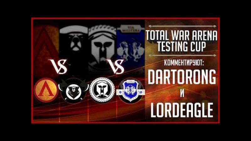 Total War: ARENA. Testing Cup: {Sparta VS Венеды} и [ATHENS VS Via MIlitera]