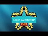 Алла Борисовна Пугачёва поздравляет Алису Бахтиозину Recital Club (23.05.2017)