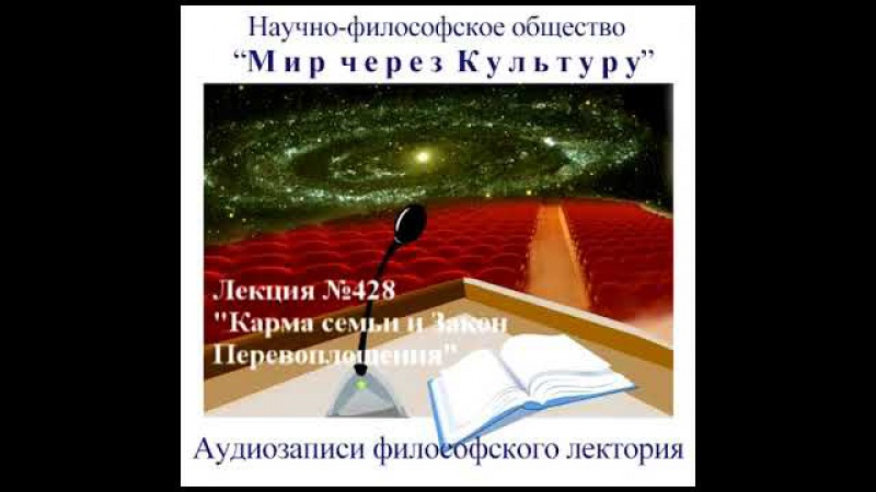 Аудиолекция Карма семьи и Закон Перевоплощения (428)