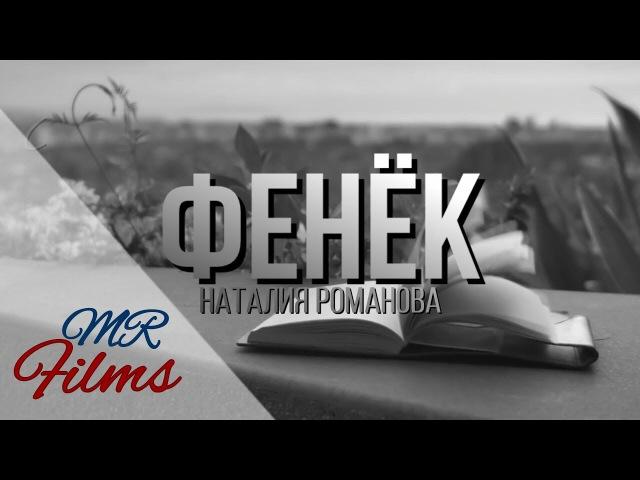 Фанвидео по мотивам книги Фенёк Наталии Романовой