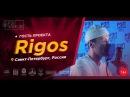 Рэп Завод [LIVE] Rigos (339-й выпуск / 3-й сезон) Город: Санкт-Петербург, Россия. Гость проекта.