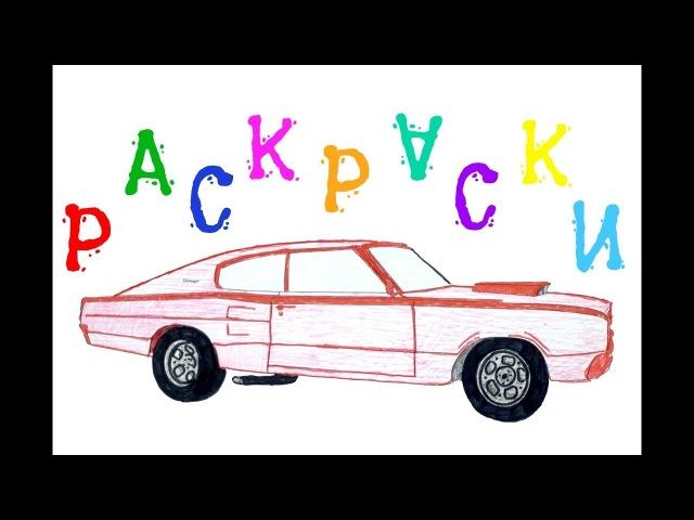 Раскраски для детей про машинки Гоночный Додж Чарджер