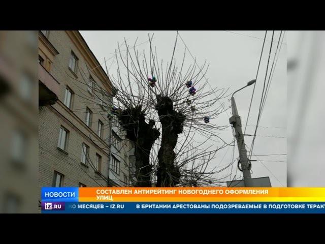 Россияне составили рейтинг уродливых городских новогодних ёлок