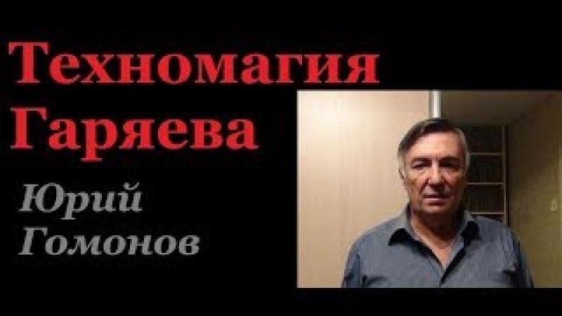 Техномагия Гаряева