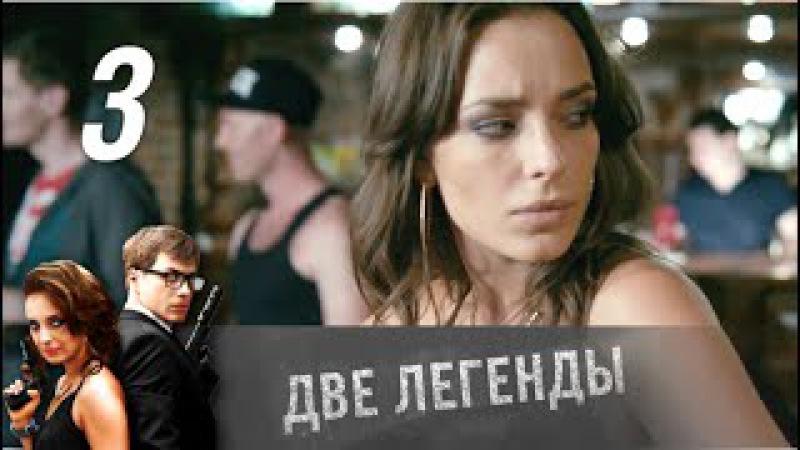 Две легенды. По следу призрака. 3 серия (2014) Ироничный боевик @ Русские сериалы