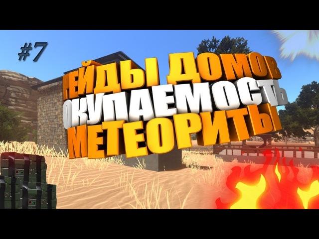 🔴 HurtWorld | РЕЙДИМ ДОМА | ОКУПАЕМОСТЬ ЗАШКАЛИВАЕТ!