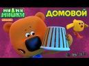 МиМиМишки Домовой Игра Мультик Новые Игры Мимимишки книжки HD🐻